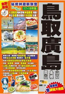 《鳥取廣島(17-18年版):秘境神遊新鮮嘗Easy GO!》