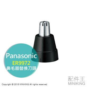 【配件王】代購 Panasonic 國際牌 鼻毛器 替刀 刀頭 ER9972 適 ER-GN10 GN30 GN50