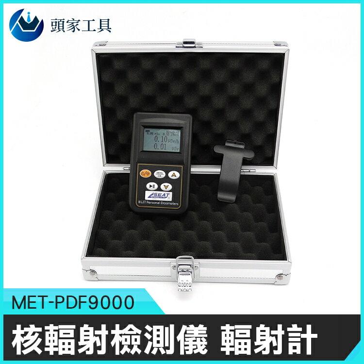 《頭家工具》核輻射計 抗摔 硬β射? 小巧便攜 石材檢測 MET-PDF9000 LCD顯示