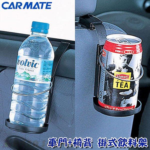 ~禾宜 ~飲料架 CARMATE SZ13 車用 車門 頭枕   掛式 飲料架 1組2個