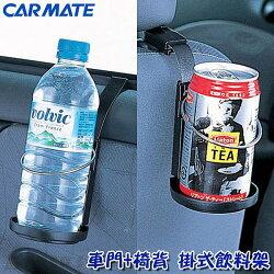 【禾宜精品】飲料架 CARMATE SZ13 車用 車門 頭枕 & 掛式 飲料架 1組2個