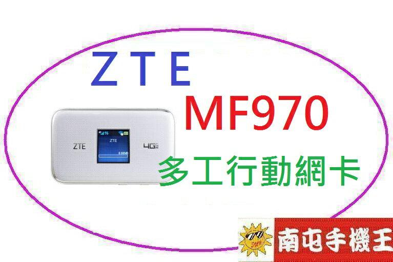 {{南屯手機王}}ZTE-MF970 多工行動網卡【免運宅配到家】