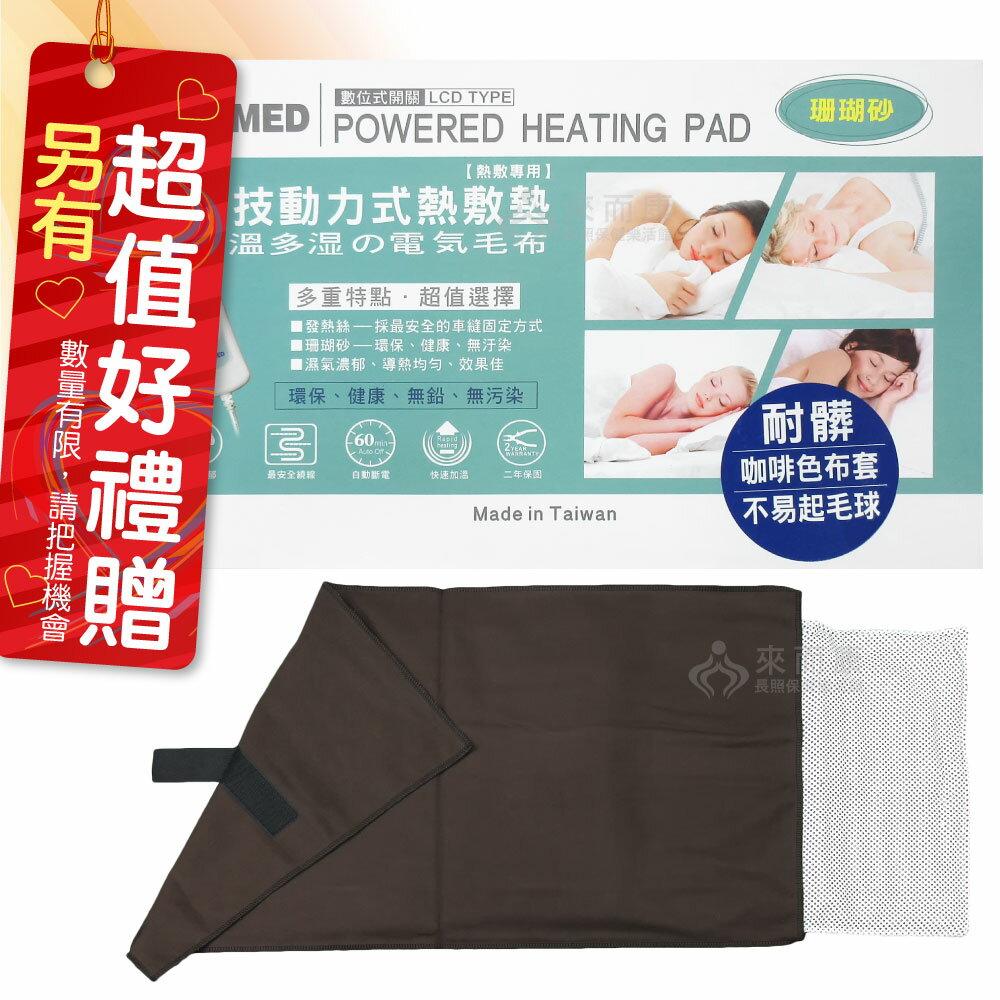 醫技 動力式熱敷墊