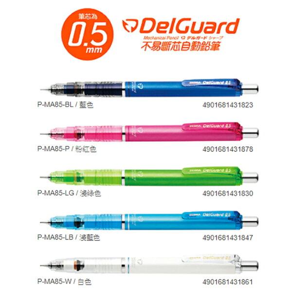 特價促銷【ZEBRA斑馬】P-MA85不易斷芯DelGuard自動鉛筆0.5mm支