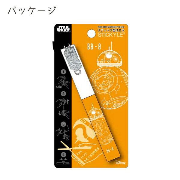 X射線【C501420】BB-8星際大戰筆型剪刀,安全剪刀/旅行用隨身攜帶/開學必備/辦公用品/R2/D2/絕地武士