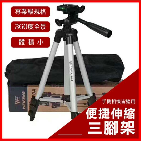 便捷伸縮三腳架 手機腳架 相機腳架 方便攜帶 360度全景