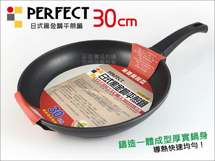 快樂屋♪理想牌 PERFECT 日式黑金鋼平煎鍋 30cm 平底鍋 電磁爐適用(保證不沾鍋效果優於不鏽鋼鍋.又稱小黑鍋)