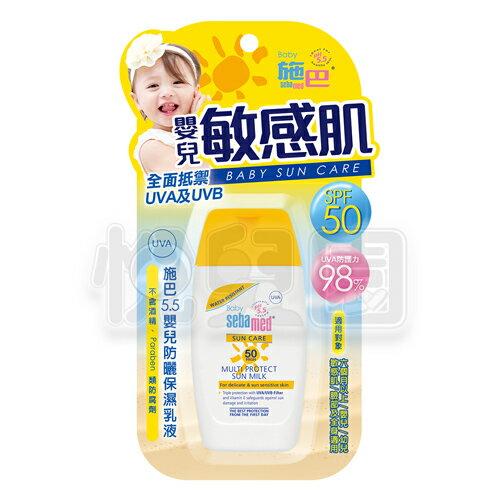 Sebamed施巴5.5嬰兒防曬保濕乳SPF50-50ml【悅兒園婦幼生活館】