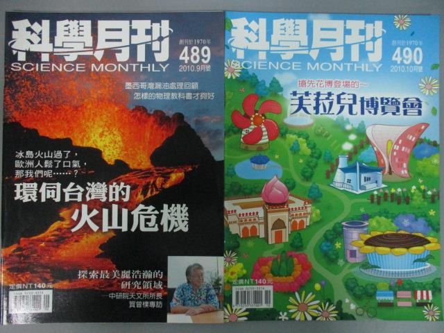 ~書寶 書T1/雜誌期刊_PAC~科學月刊_489  490期_共2本合售_環伺 的火山危