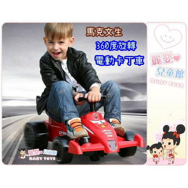 麗嬰兒童玩具館~馬克文生-360°旋轉電動卡丁車.兒童電動車-紅色 0