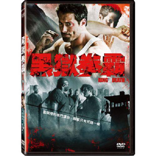 黑獄拳霸DVD