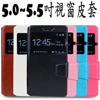 【5.0~5.5吋】Sharp AQUOS PHONE Xx 203SH/TWM Amazing A6/vivo Xshot 共用萬用視窗皮套/側翻保護套/側開皮套/軟殼/支架斜立展示