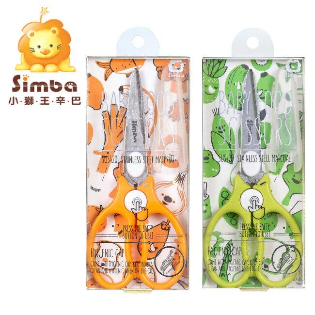 小獅王辛巴 simba 嬰兒食物金剛剪/食物剪(綠/橘)
