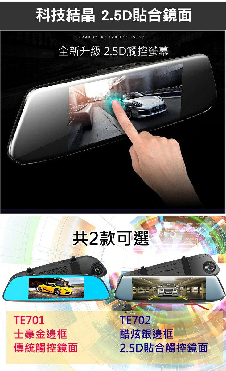全新改版 【大視界 七吋觸控瑩幕GPS行車紀錄器】觸控操作 雙鏡頭 超強夜視 行車記錄器 GPS測速可選 行車紀錄器