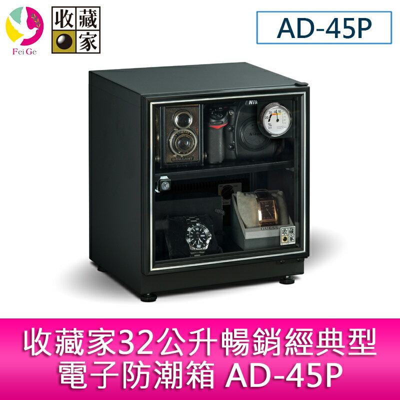 分期0利率 收藏家 32公升 暢銷經典電子防潮箱 AD-45P