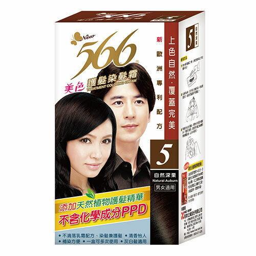 566美色護髮染髮霜#5自然深栗【德芳保健藥妝】