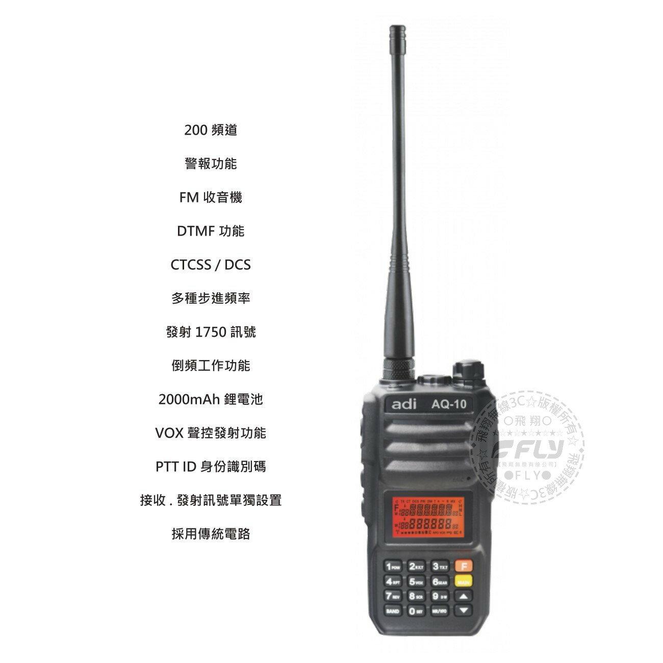 《飛翔無線3C》ADI AQ-10 無線電 雙頻手持式對講機│公司貨│10W大功率 雙顯示 跟車通話 登山露營