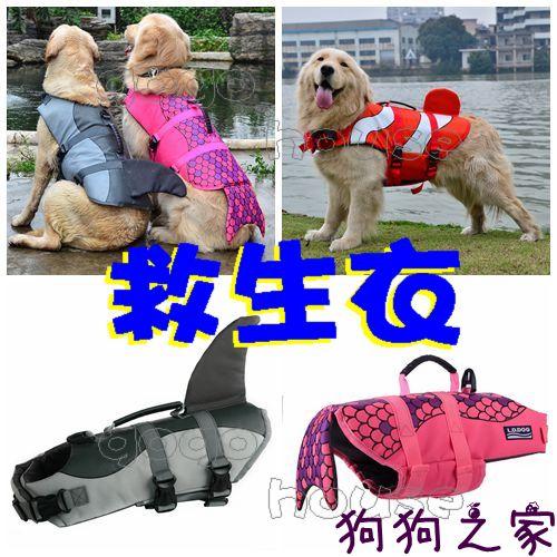 ☆狗狗之家☆cosplay 寵物 救生衣 玩水 戲水 小丑魚 鯊魚 美人魚 M尺寸