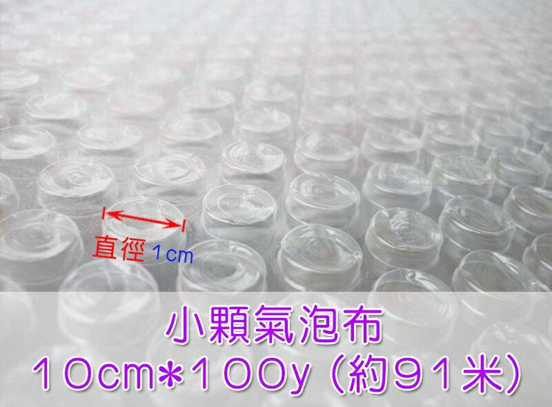 【尋寶趣】小顆10cm*100y (約91米) 氣泡紙 氣泡膜 氣泡袋 防震 防撞 包裝 BbF-S010x100y