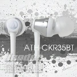 <br/><br/>  【曜德★新上市】鐵三角 ATH-CKR35BT 銀 藍芽頸掛式耳道式耳機 可夾式 ★免運★送收納盒★<br/><br/>