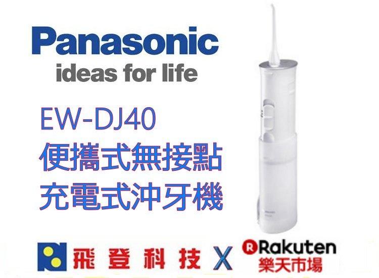 【牙醫師推薦】 Panasonic EW-DJ40 便攜式無接點充電式沖牙機 矯正牙齒救星 EWDJ40 公司貨 含稅開發票 與 EW-1211同等級