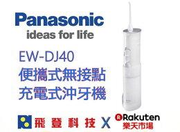 Panasonic 充電式沖牙機 矯正牙齒 公司貨