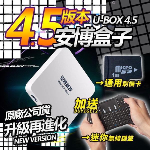 【H00912】送無線鍵盤+刷機卡 UPRO 台灣版 安博盒子5 機上盒 電視盒 UPRO台灣版 X900 第四台 成人頻道 生日 免運