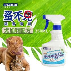 ☆御品小舖☆送洗毛精 沛比兒 蚤不見寵物噴劑250ml 犬貓適用 天然尤加利配方 溫和驅蟲抗蚤清潔用品
