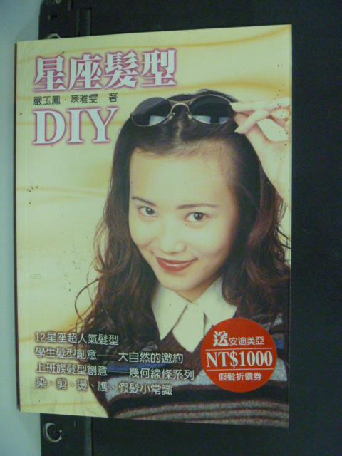 【書寶二手書T1/美容_OBQ】星座髮型DIY_嚴玉鳳.陳雅雯, 潘玉芳
