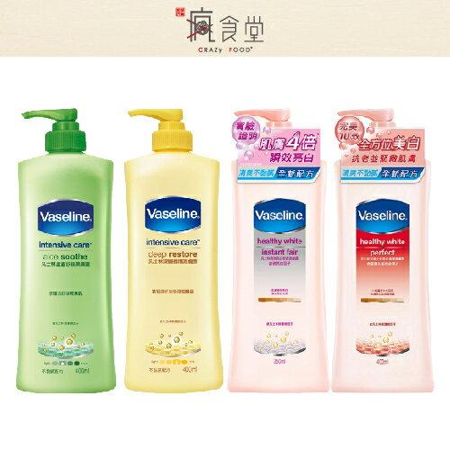 Vaseline 凡士林 基礎/亮白修謢系列乳液