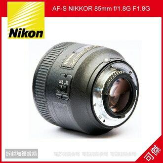 可傑 NIKON AF-S NIKKOR 85mm f/1.8G F1.8G 大光圈人像鏡 公司貨 中距遠攝定焦鏡頭