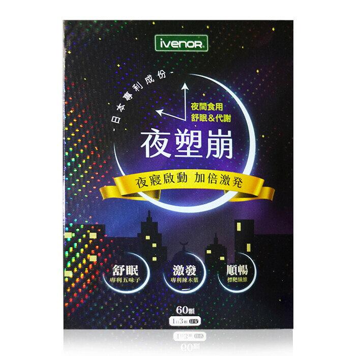 iVENOR 夜塑崩錠 -60錠/盒【i -優】【樂天網銀結帳10%回饋】
