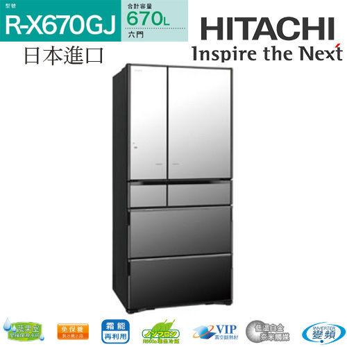 奇博網:【HITACHI日立】670L變頻六門琉璃電冰箱RX670GJ