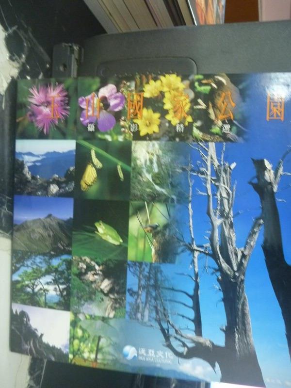 【書寶二手書T2/攝影_XDH】玉山國家公園攝影精選_原價1500_遊登良
