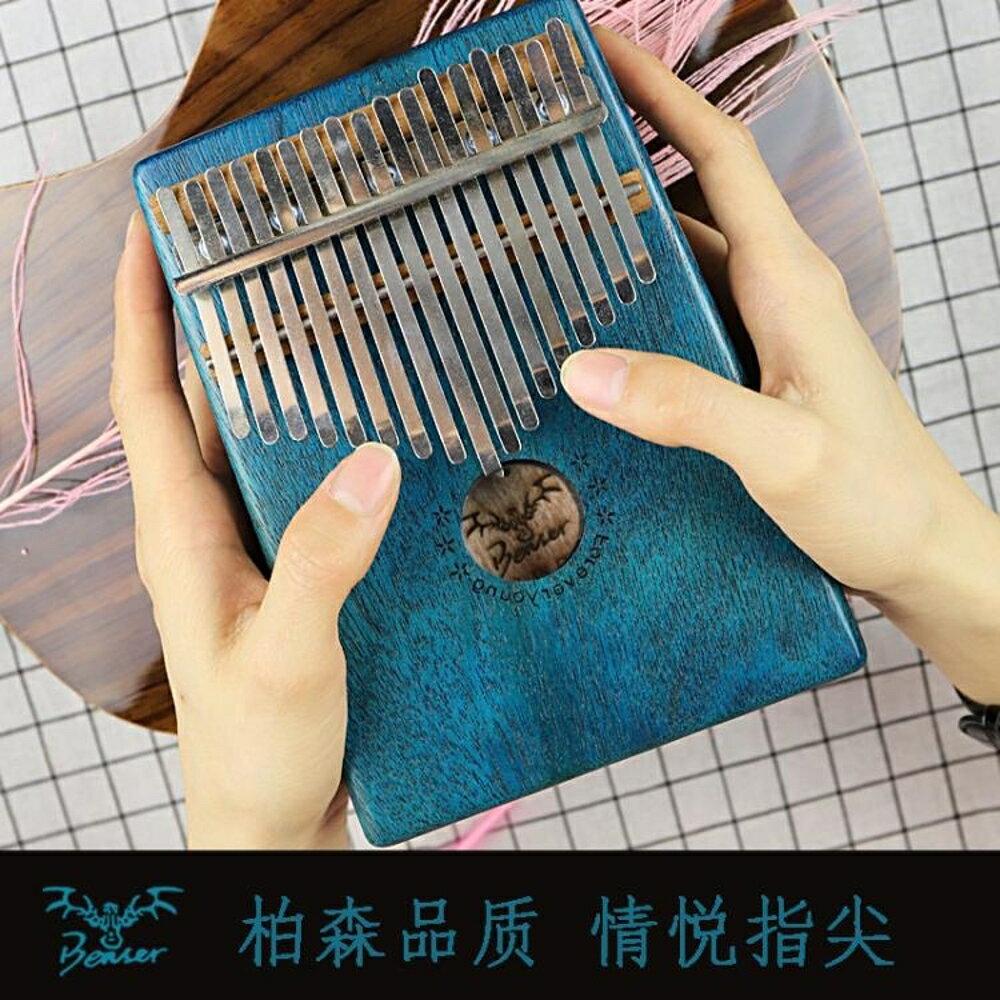 拇指琴 卡林巴琴拇指琴kalimba手指鋼琴卡淋巴琴17音初學者撥馬林巴琴克    全館八五折