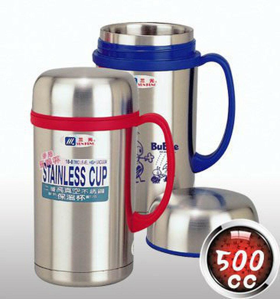 三光牌樂奇真空保溫杯A-500 500cc 304不鏽鋼辦公杯 小蟻布比保溫瓶 悶燒杯