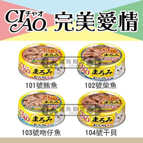 +貓狗樂園+ 日本CIAO【貓罐。完美愛情。四種口味。70g】50元*單罐賣場 - 限時優惠好康折扣