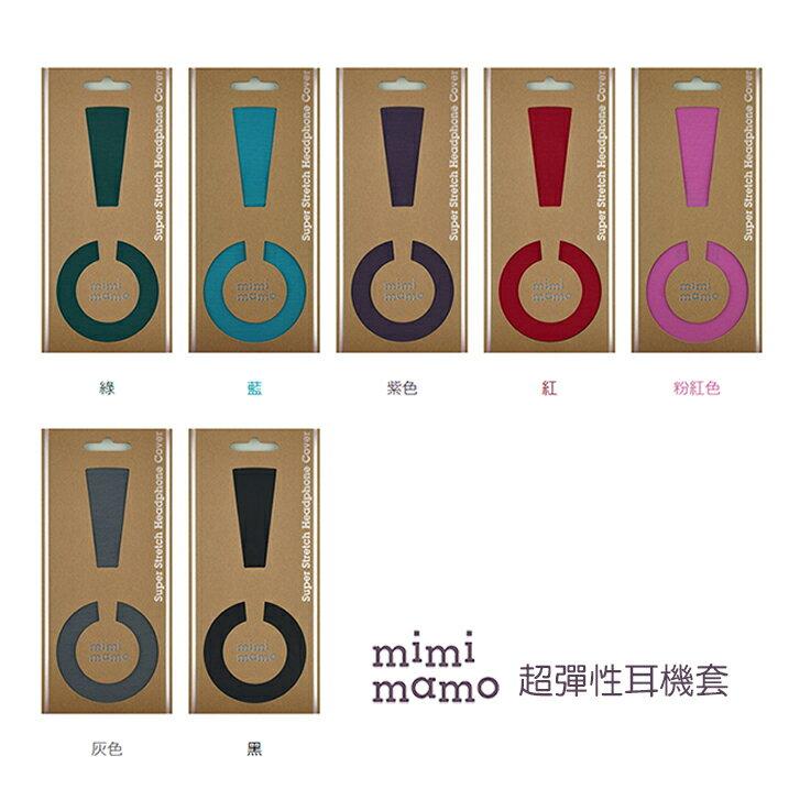<br/><br/>  ☆宏華資訊廣場☆日本 mimimamo 超彈性耳機保護套 Made in Japan(SIZE:M)<br/><br/>