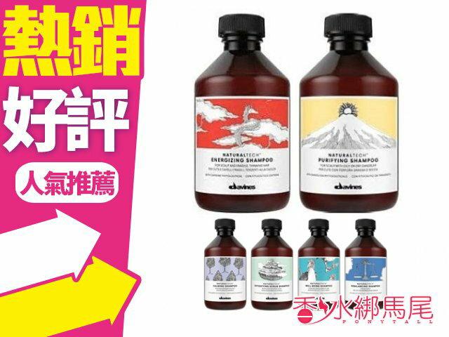 davines 達芬尼斯 特芬莉 洗髮乳 250ml 抗屑/深層淨化/滋養/優格/敏感頭皮 多款◐香水綁馬尾◐