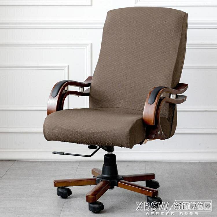 加厚辦公椅子套老板椅套扶手座椅套簡約轉椅套連體電腦椅套罩通用