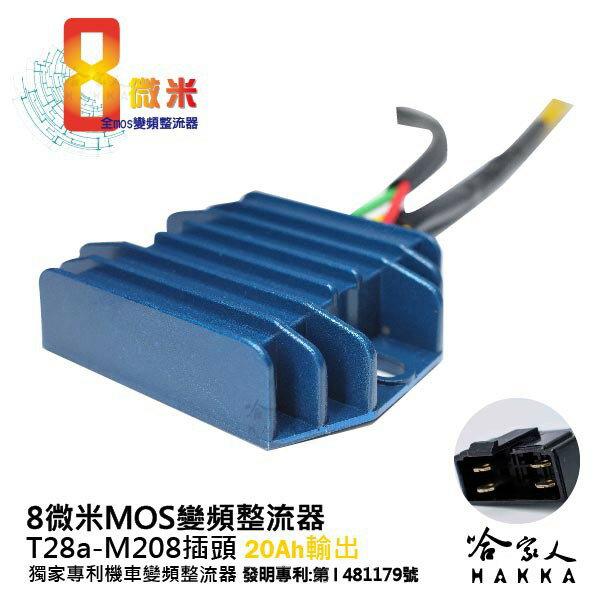 8微米 變頻整流器 M208 不發燙 專利技術 20a 光陽 GP125 化油版 整流器 哈家人