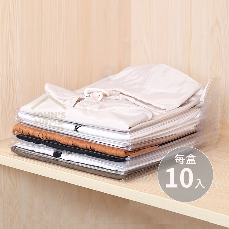 約翰家庭百貨》【SA000】加厚透明衣物收納疊板10個裝 免皺折衣板 衣物收納架 衣櫃整理
