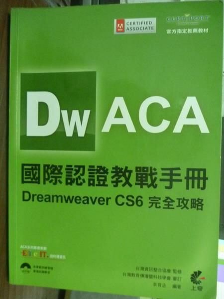 【書寶二手書T8/進修考試_QGW】ACA國際認證教戰手冊:Dreamweaver CS6