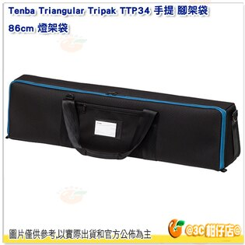 TenbaTriangularTripakTTP34手提腳架袋634-508公司貨86cm燈架袋提袋防潑水