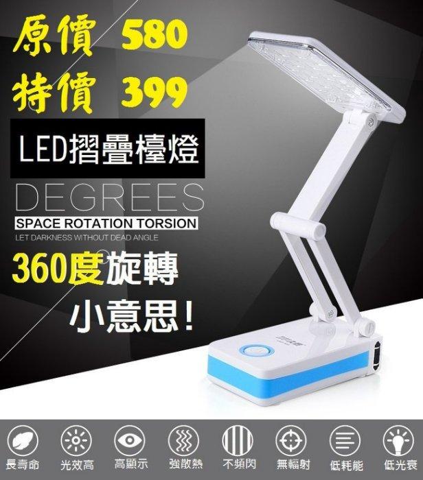 LED 檯燈 桌燈 工作燈 手電筒 超亮 可折疊 好攜帶 護眼檯燈 書桌 學生 辦公 (A067)DINISHOP