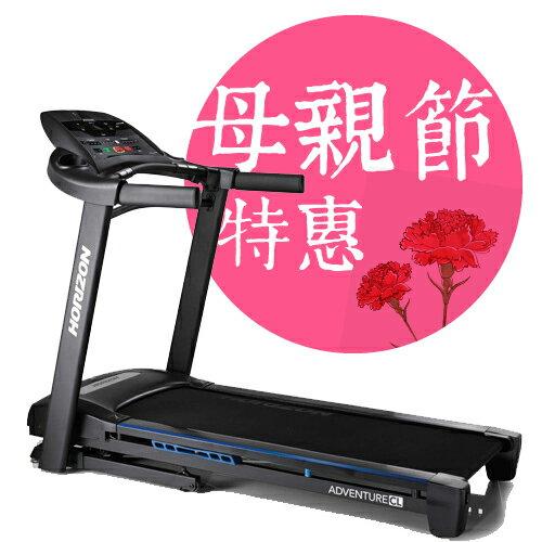 母親節優惠↘喬山JOHNSON|HORIZON Adventure CL 電動跑步機