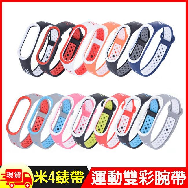 小米手環3/小米手環4運動雙彩雙色撞色腕帶錶帶 矽膠錶帶 運動錶帶