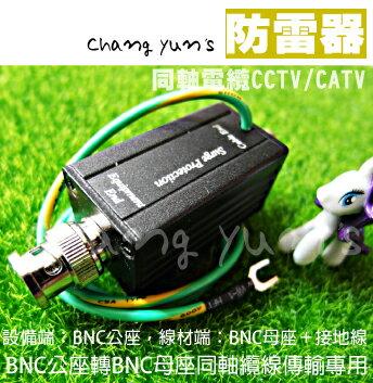 高雄/台南/屏東監視器 電源防雷器 BNC公座轉BNC母座 同軸避雷器 保安器 監控周邊 DVR 攝影機適用 防止雷擊 防範突波 監視器