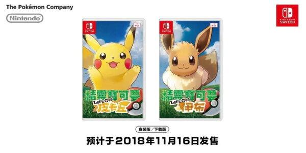 預購中11月16日發售中文版[保護級]NS精靈寶可夢Let'sGo!皮卡丘/Let'sGo!伊布合購賣場