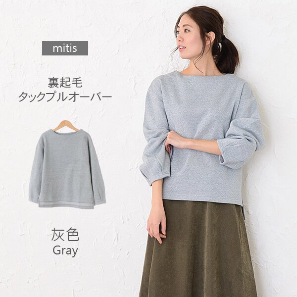 【日本品牌   mitis】打褶袖刷毛長袖上衣 (灰色) 0